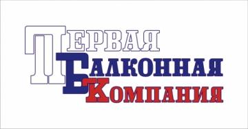 Фирма ПЕРВАЯ БАЛКОННАЯ КОМПАНИЯ