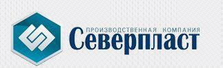 Фирма Северпласт